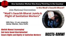 National Convention on the situation of sanitation workers on 16 th Nov, Jantar Mantar Delhi